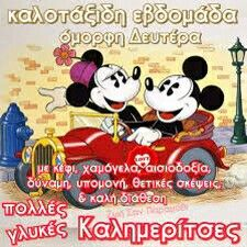 Good Night, Good Morning, Smiley, Mickey Mouse, Disney Characters, Humor, Good Day, Emoticon, Humour