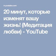 20 минут, которые изменят вашу жизнь! (Медитация любви) - YouTube