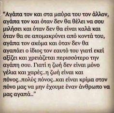 Φωτογραφία του Frixos ToAtomo. Greek Quotes, Word Porn, Affirmations, Meant To Be, Messages, Thoughts, Personalized Items, Feelings, Sayings