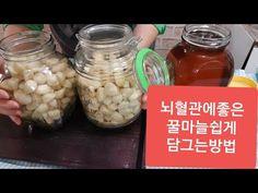 뇌혈관에좋은 꿀마늘 쉽게담그는방법 - YouTube Beans, Vegetables, Health, Recipes, Food, Health Care, Recipies, Essen, Vegetable Recipes