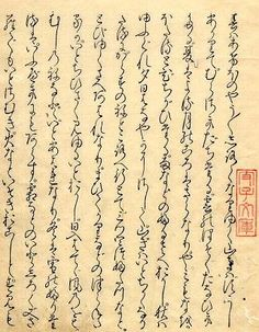 "A page from the manuscript of ""The Pillow Book"" by Sei Shonagon"