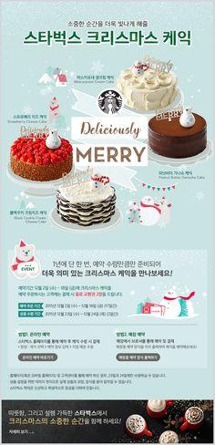 [스타벅스] 크리스마스 케익 사전 예약이 시작됩니다!