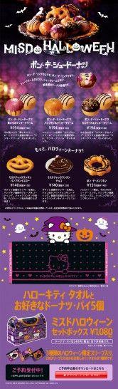 misterdonut-jp-m_menu-new