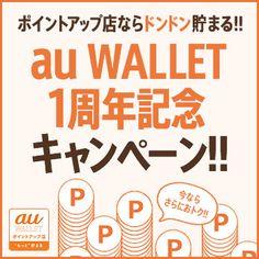 WALLET ポイントアップキャンペーン!!