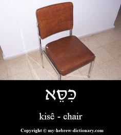 """How to say """"chair"""" in Hebrew.  Click on the image to go to the site and hear it pronounced by an Israeli."""