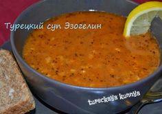 Турецкий суп Эзогелин
