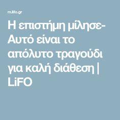 Η επιστήμη μίλησε- Αυτό είναι το απόλυτο τραγούδι για καλή διάθεση | LiFO Psychology, Projects To Try, Music, Life, Mental Health, Paris, Star, Healthy, Tatoo