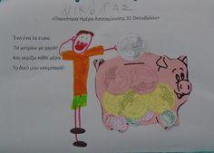 5 ΝΗΠΙΑΓΩΓΕΙΟ ΚΑΛΑΜΑΤΑΣ : ΗΜΕΡΑ ΑΠΟΤΑΜΙΕΥΣΗΣ Kindergarten, Family Guy, Blog, Crafts, Fictional Characters, Piggy Bank, Fall, Autumn, Manualidades