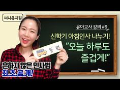 """Greetings from daycare center and kindergarten for the new semester! """"I've had a good day. Kindergarten Teachers, Teaching Tips"""