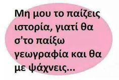 Greek Memes, Funny Greek Quotes, Wisdom Quotes, Life Quotes, Photo Quotes, Life Inspiration, Just For Laughs, Funny Moments, Funny Photos