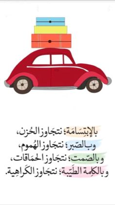 Arabic Words, Arabic Quotes, Quotations, Qoutes, Word 2, Islamic Messages, Beautiful Words, Relationships, Cups