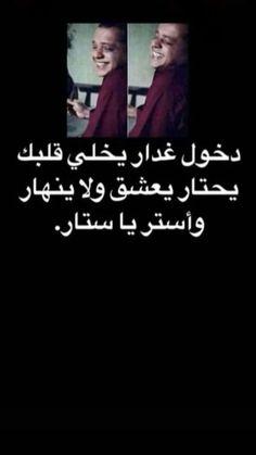 Arabic Jokes, Arabic Funny, Funny Arabic Quotes, Funny Picture Jokes, Funny Reaction Pictures, Funny Science Jokes, Funny Jokes, Dora Funny, Vie Motivation