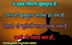 Top 10 Good Morning Images In Hindi 2020 Morning Images In Hindi, Good Morning Images Download, Good Morning Photos