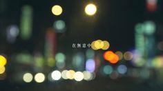 Hello Nico〈花〉官方MV