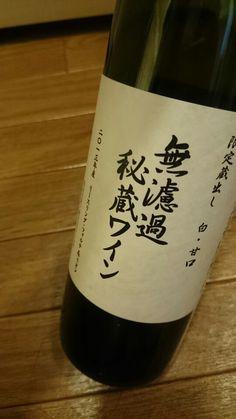 朝日町ワイン 無濾過秘蔵ワイン 2013 リースリング・フォルテ&リースリング・リオン