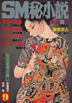 chill'n N° 9 Tattoo People, Nihon, Erotic Art, Japanese, Cover, Pop Art, Posters, Inspire, Inspiration