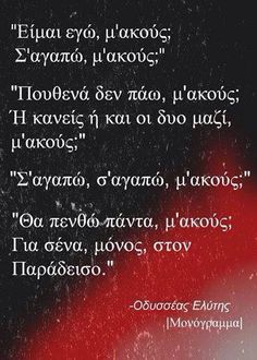 ღ ερωτας μεγαλος λεμε Greek Love Quotes, Wish You Are Here, Poetry Quotes, Beautiful Words, Texts, It Hurts, Literature, Poems, Wisdom