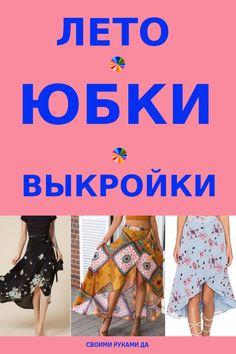 Юбок много не бывает! И ни одна женщина не откажет себе в удовольствии сшить еще одну великолепную юбку по предложенным в этой рубрике выкройкам. Skirt Pants, Master Class, Knitting Patterns, Christian Louboutin, Trousers, Pumps, Sewing, Womens Fashion, Skirts