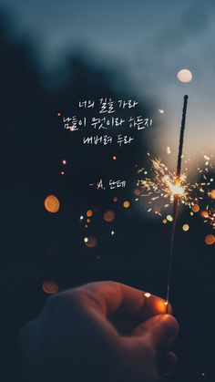 자존감이 부족한 당신을 위한 명언 20 Iphone Wallpaper Korean, Korea Wallpaper, Iphone Background Wallpaper, Korean Text, Korean Phrases, Wise Quotes, Famous Quotes, Korea Quotes, Pop Lyrics