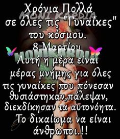 Funny Greek Quotes, Name Day, Names, Saint Name Day
