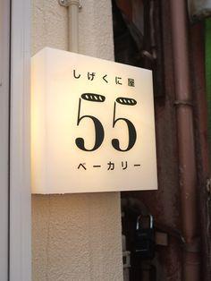 """トレードマークが、なんだか昔懐かしい雰囲気の""""しげくに屋55ベーカリー""""は、TVなどでも紹介される事がある、美味しいパン屋さん。高円寺と吉祥寺に店舗をそれぞれ構えています。"""