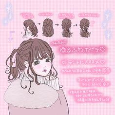 Kawaii Hair Tutorial, Asian Boy Haircuts, Hair Upstyles, Cute Simple Hairstyles, Kawaii Hairstyles, Japanese Drawings, Japanese Hairstyle, Aesthetic Hair, Grunge Hair