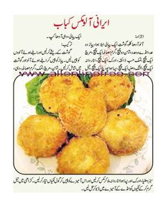 Potato Dishes Recipes In Urdu Pakora Recipes, Cutlets Recipes, Kebab Recipes, Indian Food Recipes, Vegetarian Recipes, Masala Tv Recipe, Cooking Recipes In Urdu, Urdu Recipe, Food Snapchat