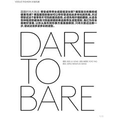 Bonnie Chen In 'Dare To Bare' Lensed By Liu Song For Vogue China ❤ liked on Polyvore featuring text, words, articles, backgrounds, magazine articles, quotes, magazine, phrase and saying