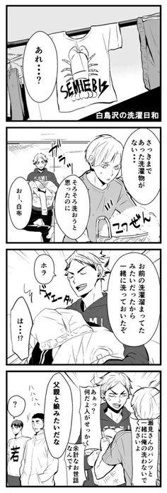 ハイキュー Haikyuu!! 白鳥沢 Shiratorizawa 白布賢二郎 瀬見英太 漫画 manga