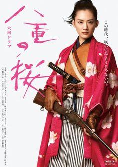 2013年NHK大河『八重の桜』のメインポスター
