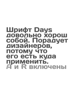 Days #otf #кириллица #латиница (Free font)<br>Автор - Александр Калачёв, Алексей Маслов, Иван Гладких (Jovanny Lemonad) кир лат руб декор