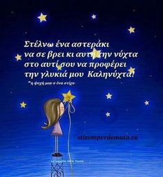 Good Night Sweet Dreams, Greek Quotes, Yukata, Good Morning, Me Quotes, Elephant, Feelings, Words, Movie Posters