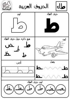 Arabic Alphabet Pdf, Alphabet Writing, Alphabet Worksheets, Arabic Handwriting, Arabic Verbs, Learn Arabic Online, Arabic Lessons, Arabic Language, Letter A Crafts