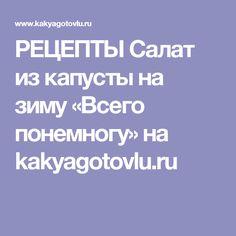 РЕЦЕПТЫ Салат из капусты на зиму «Всего понемногу» на kakyagotovlu.ru
