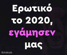 Funny Greek Quotes, Funny Quotes, True Words, Jokes, Instagram, Corona, Humor, Funny Phrases, Funny Qoutes
