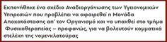 [Η δωρεά που τους χάλασε την «πιάτσα»] Ο Δημήτρης Σφήκας πρόσφερε στο Πανεπιστημιακό Νοσοκομείο της Πάτρας μια πλήρη Μονάδα Κλινικής Αποκατάστασης Ασθενών. Πώς η διορισμένη από τον ΣΥΡΙΖΑ διοίκηση της 6ης Υγειονομικής Περιφέρειας Αχαΐας, βρήκε τρόπο, να τη θέσει υπό … Συνέχεια ανάγνωσης →