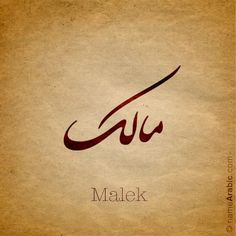 malek Name Informations About malek Name Pin You can easily use my p… Black Baby Boy Names, Trendy Baby Boy Names, Girl Names, Zayn Malik, Boys Names 2018, Dandelion Tattoo Quote, Tattoos For Baby Boy, Arabic Names, Name Boards