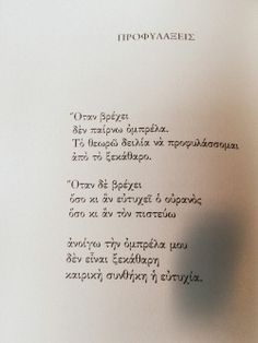 Pretty Words, Love Words, Poem Quotes, Life Quotes, Poetry Poem, Greek Words, Special Quotes, Greek Quotes, Picture Quotes