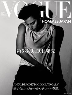 Jo Calderone (Gaga) Japanese Vogue