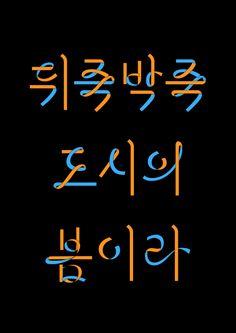 선우정아_봄처녀 - 그래픽 디자인, 영상/모션그래픽 Typography Layout, Vintage Typography, Typography Quotes, Typography Inspiration, Typography Letters, Lettering, Graphic Design Typography, Chinese Typography, Creative Typography