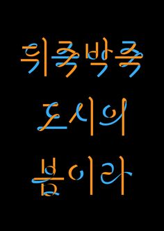 Typography Alphabet, Typography Layout, Creative Typography, Vintage Typography, Typography Quotes, Typography Inspiration, Typography Poster, Graphic Design Typography, Lettering