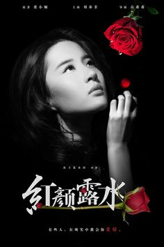 [poster][movie info] 露水红颜 (Roots of Dew): Preliminary info on Rain's upcoming Chinese film.