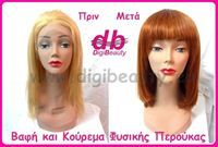 Recently we were asked by our client to change color and style in natural wig bought from us. Initially we did the haircut according the style that the client wanted and then selected the color by the client and we dye the wig. Seemore at www.digibeauty.eu