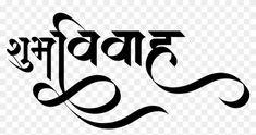 Wedding Card Format, Wedding Invitation Format, Indian Wedding Invitation Cards, Wedding Invitation Background, Wedding Symbols, Hindu Wedding Cards, Wedding Logos, Wedding Background Images, Birthday Background Images