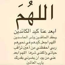 اللهم اجعل كيدهم فى نحورهم Google Search Arabic Calligraphy Math Calligraphy
