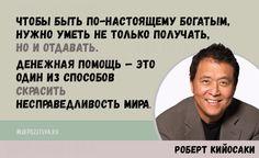 Robert Kiyosaki, Rich Man, Quotations, Coaching, Stress, Lol, Marketing, Motivation, Sayings