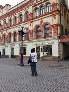 Москва. Арбат.
