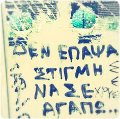 Street Quotes, True Love, My Love, Life Thoughts, Story Of My Life, How Are You Feeling, Feelings, Sayings, Greek