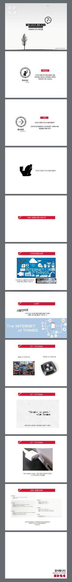 인천디자인지원센터 서포터즈 6기_10월 홍보활동