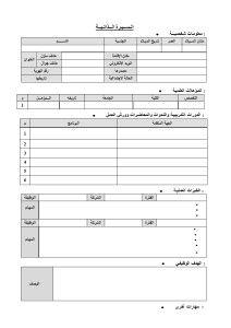 arabic cv word cv pinterest cv arabic cv 011 yelopaper Image collections